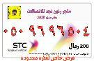 ارقام مميزه STC لتنازل اخرها 504 ب200ريال