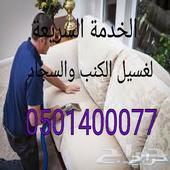 شركة تنظيف كنب وسجاد بالمدينة المنورة