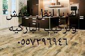 الثريا لنقل العفش من نجران الى جيزان 05573969