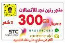 نت STC بيانات 300 قيقا 3 شهر ب415 ريال