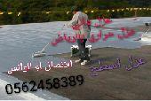 عوازل الماني اسطح خزانات مائي حراري ابوكسي.ض.