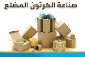 مصنع دنيا للاكياس وعلب الكرتون 0562572268