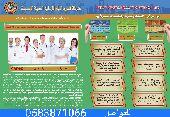 شركة العرب الاولى للرعاية الصحيه(افكو)