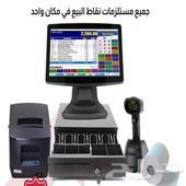 كاشير باقل سعر ب2600