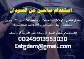 نوفر كافه العماله السودانيه المواهله السودان