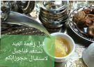 قهوة و قشر شغل بيت مية بالمية  ولا اروع