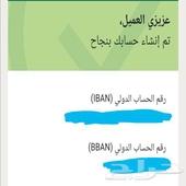 فتح حساب في بنك الاهلي او الانماء