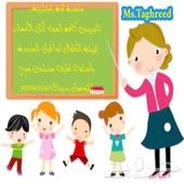 معلمة لغة إنجليزية تأسيس ومتابعة