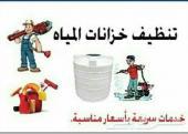 تنظيف خزانات ومسابح شرق غرب شمال جنوب الرياض