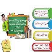 تبي معلمة او معلم خصوصي يجون البيت اتصل 0552021958