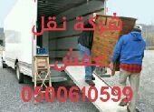 شركة نقل عفش بالطائف شركة نقل الاثاث بالطائف