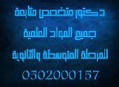 مدرس خبرة 12 في المناهج السعودية