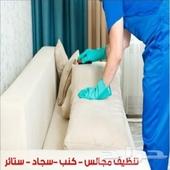 شركة تنظيف منازل بالطائف مع التعقيم والتطهير