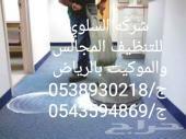 شركه تنظيف منازل بالرياض شقق ج0530079087