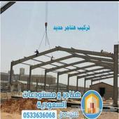 بناء وانشاء وترميم مستودعات مصانع