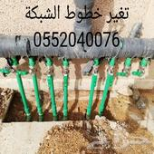 حل ارتفاع فواتير المياه وكشف تسربات المياه
