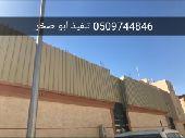 تركيب مظلات مضلات سواترهناجر0509744846 الرياض