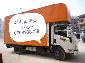 شركة نقل اثاث مع التغليف والنقل بالرياض