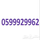 رقم زين مفوتر مميز