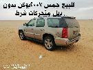 للبيع يوكن 2007بديه فيه رشات خارجيه خفيفه بدو
