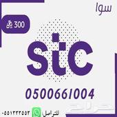 أرقام STC سوا مميزة