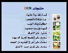 منتجات دي اكس ان dxn بمكة