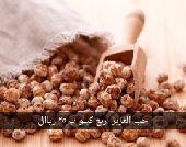 لبان حجري من عمان واثمداصفهاني