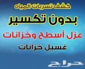 عزل اسطح عزل خزانات بشرق وغرب الطايف