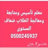 مدرس مصري بحايل