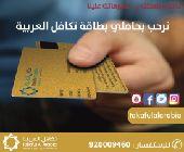 بطاقة خصومات طبية