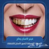 ابتسامه المشاهير باقل الاسعار 200 ريال عرض