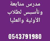 مدرس متابعة مصري خبرة وتربوي