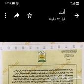 بيع قطعة في القحمه ابو عريش