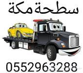 سطحه من الرياض للغربية مكة جدة الطائف05529632