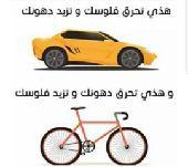 دراجات رياضيه تنطوي واكسوارات مجانا 800 ريال