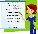 معلمة منازل