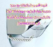 الرياض - انتهت آلام برد