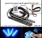 LED ليد داخلي للسيارات
