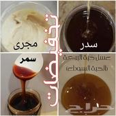 عروض عسل حبة البركة دوعني بنجابي مجرى سمر سدر