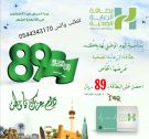 عرررض اليوم الوطني لأهل الرياض وباقي المدن
