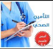 تأمين طبي لجميع العماله بأقل الاسعار