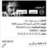 مجموعه تذاكر سينما