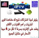 اشترك الان وشاهد كل قنوات العالم المنوعةIPTV
