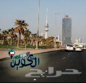 توصيل من حفرالباطن إلى الكويت