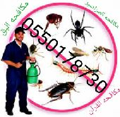 شركة مكافحة الحشرات بجده نظافه خزانات شقق فلل