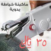 مكينة خياطة وتصليح يدوية عملية أكثر من حجمها