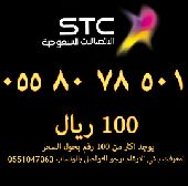 ارقام مميزه STC عرض خاص ب 100 ريال فقط