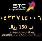 ارقام مميزه STC عرض خاص ب 150 ريال فقط