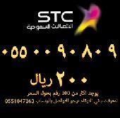 ارقام مميزه STC عرض خاص ب 200 ريال فقط