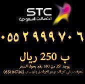 ارقام  مميزه STC عرض خاص ب 250 ريال فقط